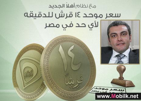 نظام اتصالات اهلا الجديد 14 قرش سعر موحد للدقيقة للاتصال بأي رقم محمول أو أرضى في مصر