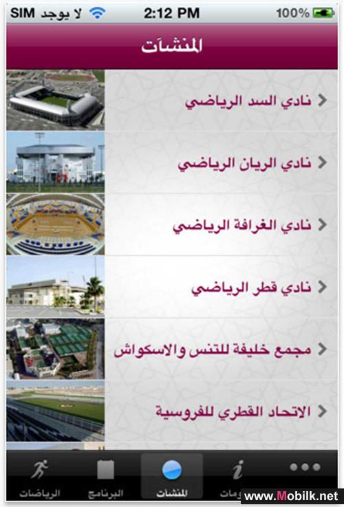 Qtel Group Creates Innovative New App as Part of Arab Games Sponsorship