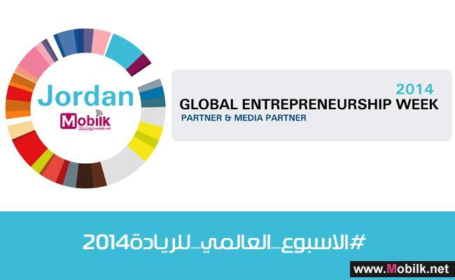 موبايلك يطلق هاشتاغ #الاسبوع_العالمي_للريادة2014 للمشاركة في الحدث