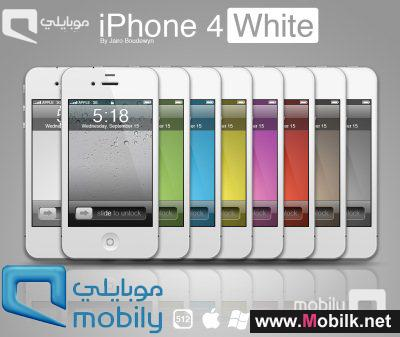 قريبا من موبايلي آي فون 4 بلونه الأبيض