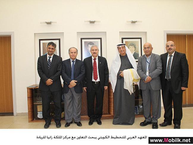 المعهد العربي للتخطيط الكويتي يبحث التعاون مع مركز الملكة رانيا للريادة