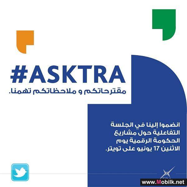 الهيئة العامة لتنظيم قطاع الاتصالات تعقد لقاء تفاعلياً عبر تويتر