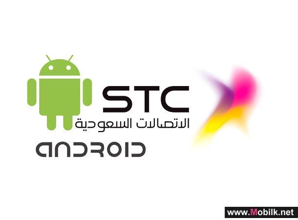 الاتصالات السعودية تتيح خرائط جوجل للعملاء على أجهزة اندرويد 4.0