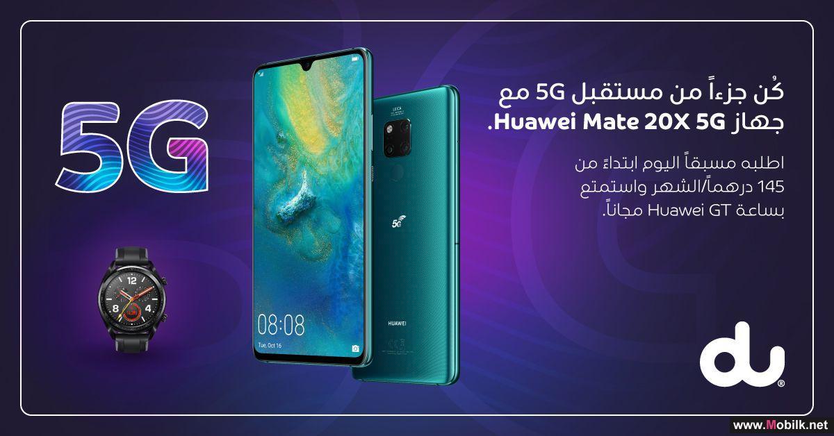 دو توسع عروض الأجهزة الداعمة لتقنية الجيل الخامس مع هاتف هواوي الجديد Mate 20 X