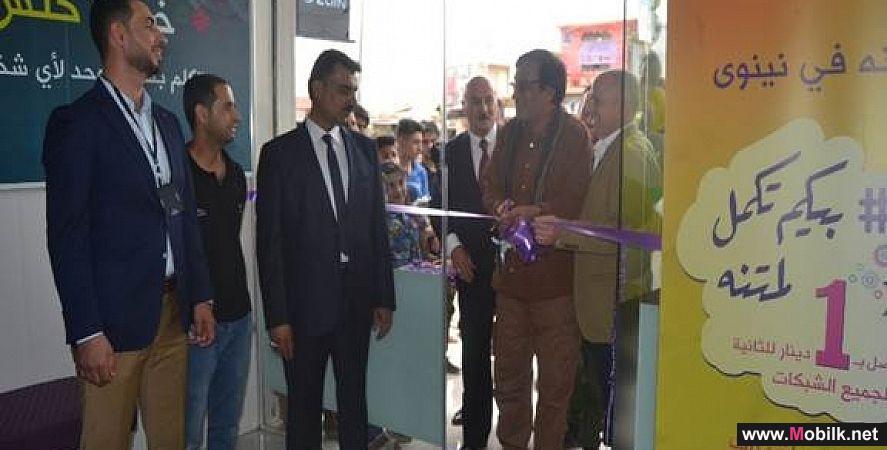 زين العراق تفتتح مركز خدمة معتمد جديد في مدينة الموصل لتلبية احتياجات مشتركيها وتقديم أفضل الخدمات