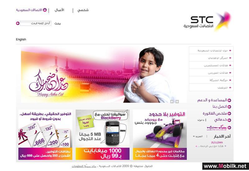 الاتصالات السعودية تناقش تطوير مفاهيم واستراتيجيات الموارد البشرية