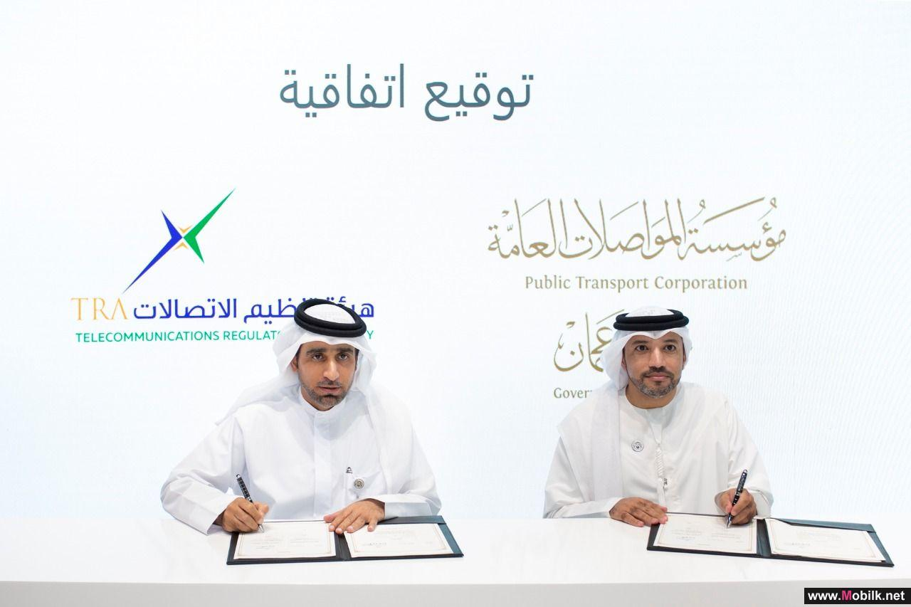 TRAs aeCERT Joins Forces with Ajman PTC  to Enhance Digital Security in Transport Sector