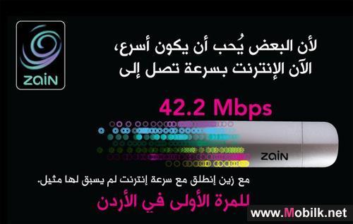 للمرة الاولى في الاردن زين تطرح خدمة انترنت بسرعة 42.2 ميجا بايت بالثانية وبرسوم تشغيل مجانية