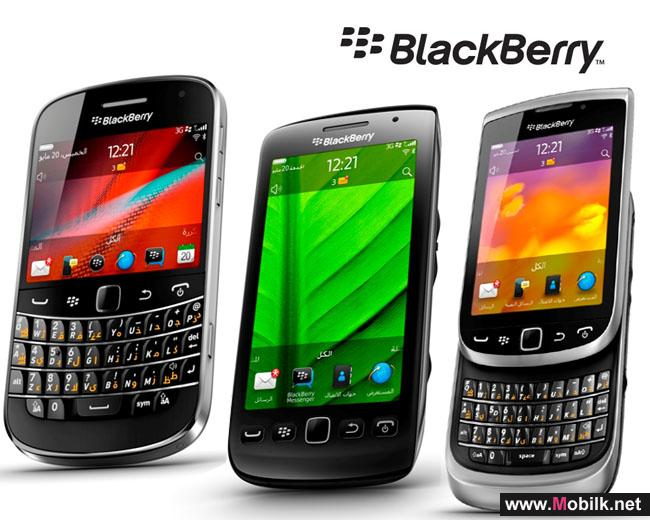Research In Motion تطلق خمسة أجهزة BlackBerry  جديدة بنظام التشغيل BlackBerry 7