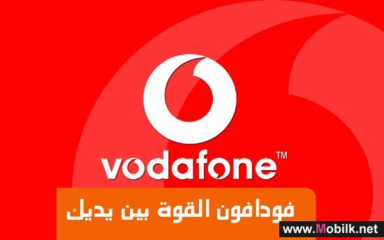 فودافون مصر تقدم مجانا خدمة تحويل رقم الموبايل من اي شبكة الى شبكة فودافون مع الاحتفاظ بنفس الرقم
