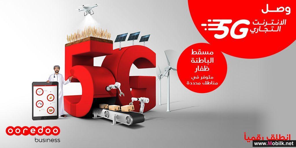 Ooredoo تقدم عصر رقمي جديد لمجتمع الأعمال مع تقنية الجيل الخامس 5G