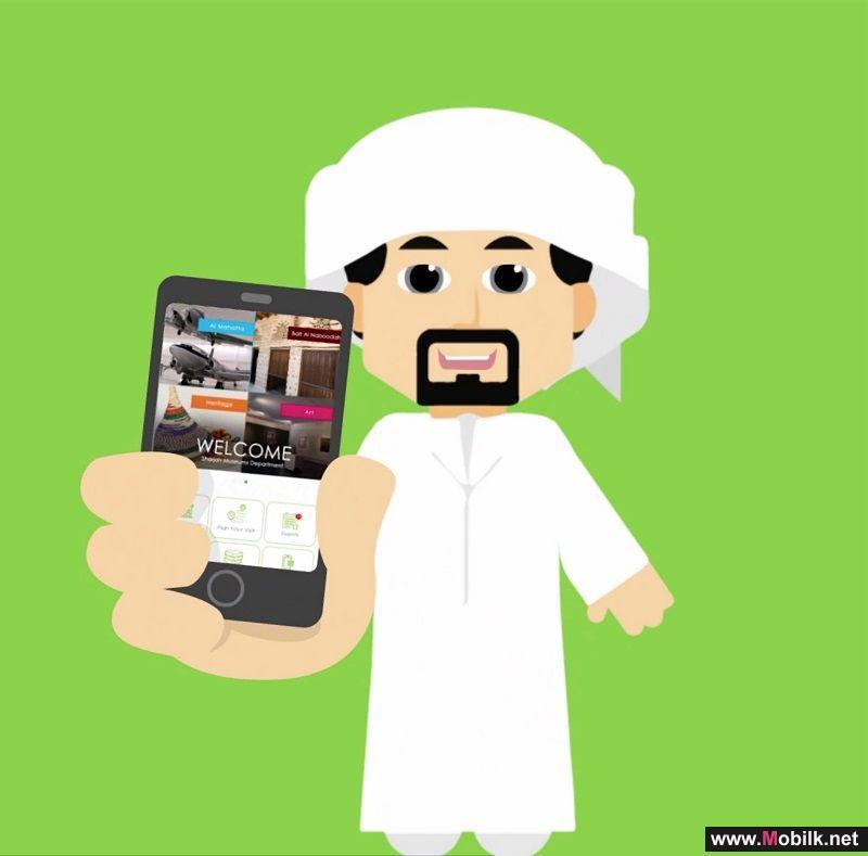 هيئة الشارقة للمتاحف تطلق تطبيقًا ذكيًا خلال شهر الإمارات للابتكار
