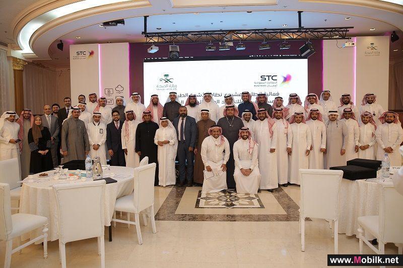 مستشفى الملك فهد بالتعاون مع STC يدشن أول منصة لربط الأشعة الطبية بالحوسبة السحابية