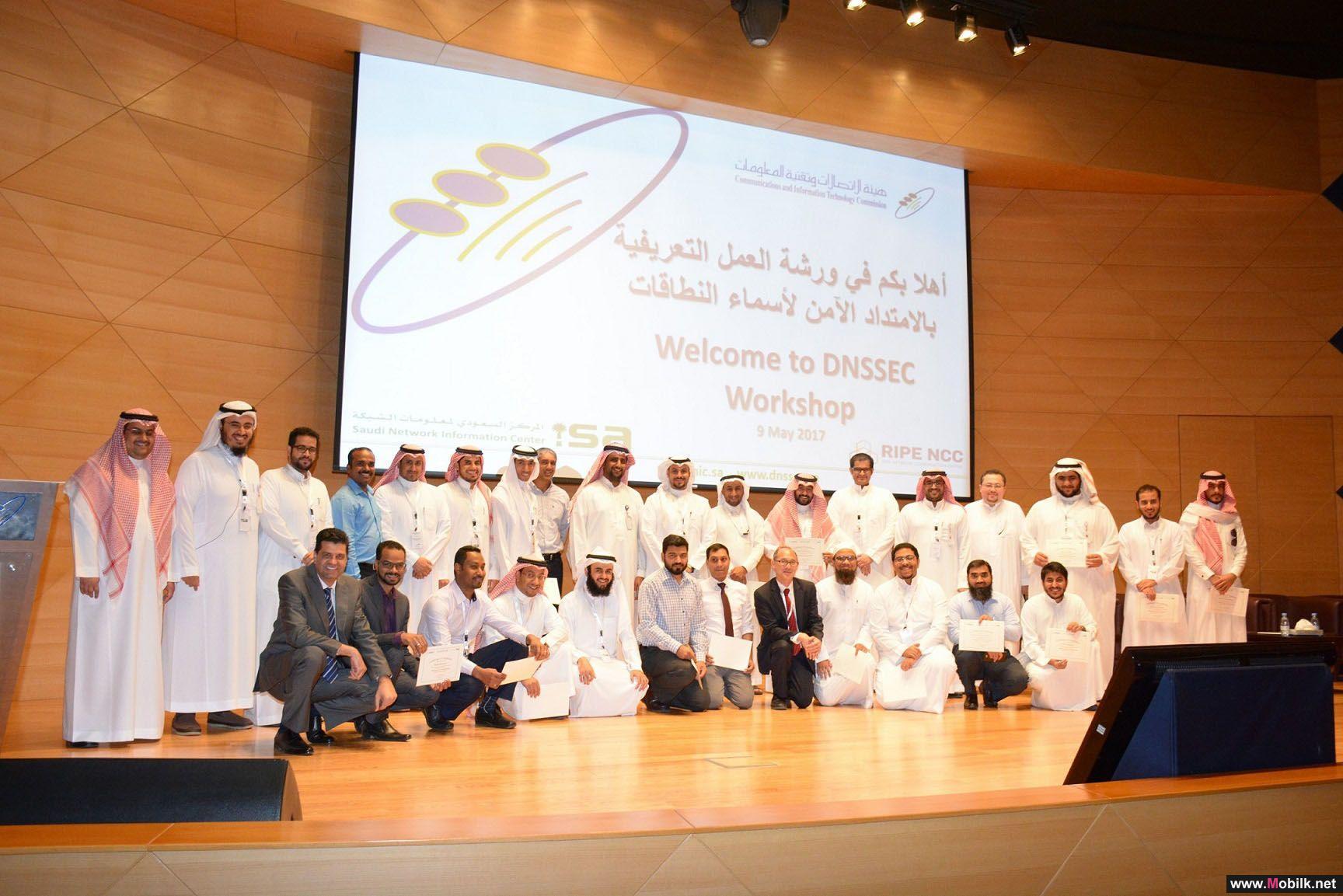 Saudi Arabia's CITC Successfully Concludes Workshop on DNSSEC