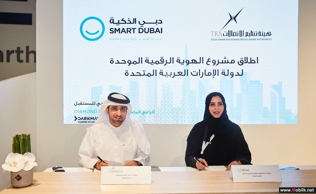 TRA signs an MoU with Smart Dubai to Launch a Unified Digital ID