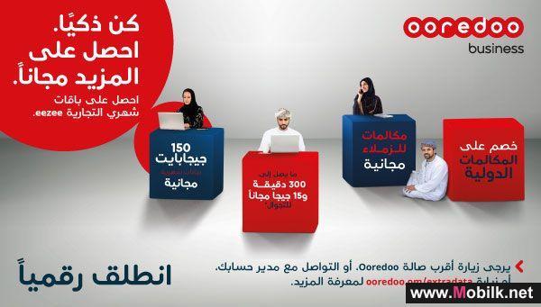 Ooredoo تدعم عملائها التجاريين ببيانات مجانية تصل إلى 150 جيجابايت شهرياً