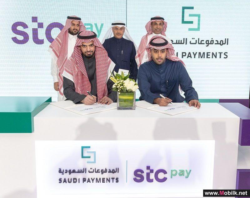 اتفاقية تعاون مشترك بين stc pay وشركة المدفوعات السعودية