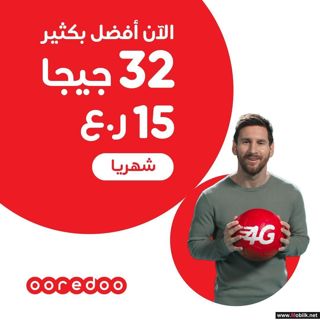 باقة 'شهري بلا توقف 15' من Ooredoo تتيح للعملاء البقاء على اتصال دائم خلال شهر رمضان المُبارك