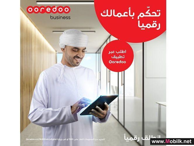 Ooredoo تدشن منصة رقمية جديدة للاعمال والمبيعات التجارية