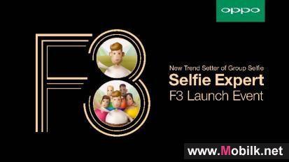 OPPO  تطلق  F3، أحدث موديل في سلسلة Selfie Expert لصور