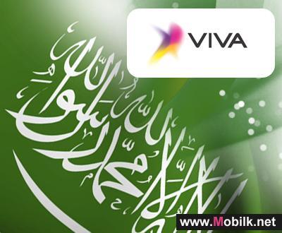 فيفا - VIVA الكويت تشارك الشعب السعودي فرحتهم بعيدهم الوطني