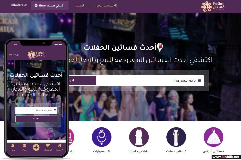 «فستان» أول موقع قطري نسائي متخصص في الإعلانات المبوبة