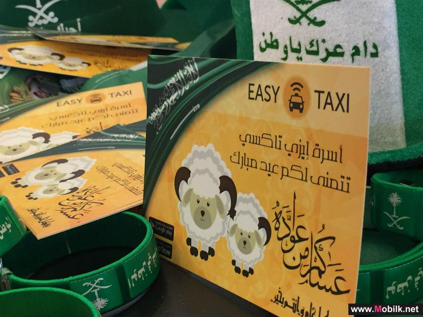 Easy Taxi Celebrating the National Day in Saudi Arabia