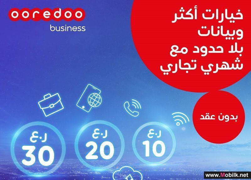 Ooredoo تتيح للشركات البقاء على اتصال دائم عبر باقات 'شهري بلا توقف التجارية' بقيمة تنافسية ودون عقود
