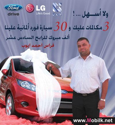 سيريتل تسلم الرابحين الأربعين سيارة فورد فيستا الألمانية الصنع من خلال برنامج عيش رمضان مع سيريتل