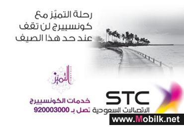 الاتصالات السعودية تطرح خدمة كونسييرج العالمية للتميّز