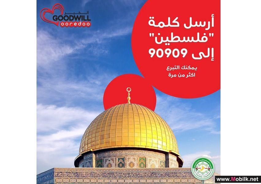 Ooredoo تتعاون مع الهيئة العُمانية للأعمال الخيرية ودار العطاء لإطلاق خدمة التبرع عبر الرسائل النصية لصالح الأشقاء في فلسطين