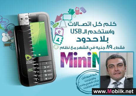 نظام مينى ميكس الجديد من اتصالات مصر