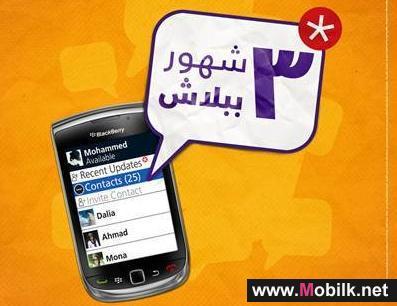 خدمة بلاك بيري مجانا لمدة ثلاثة شهور من موبينيل مصر
