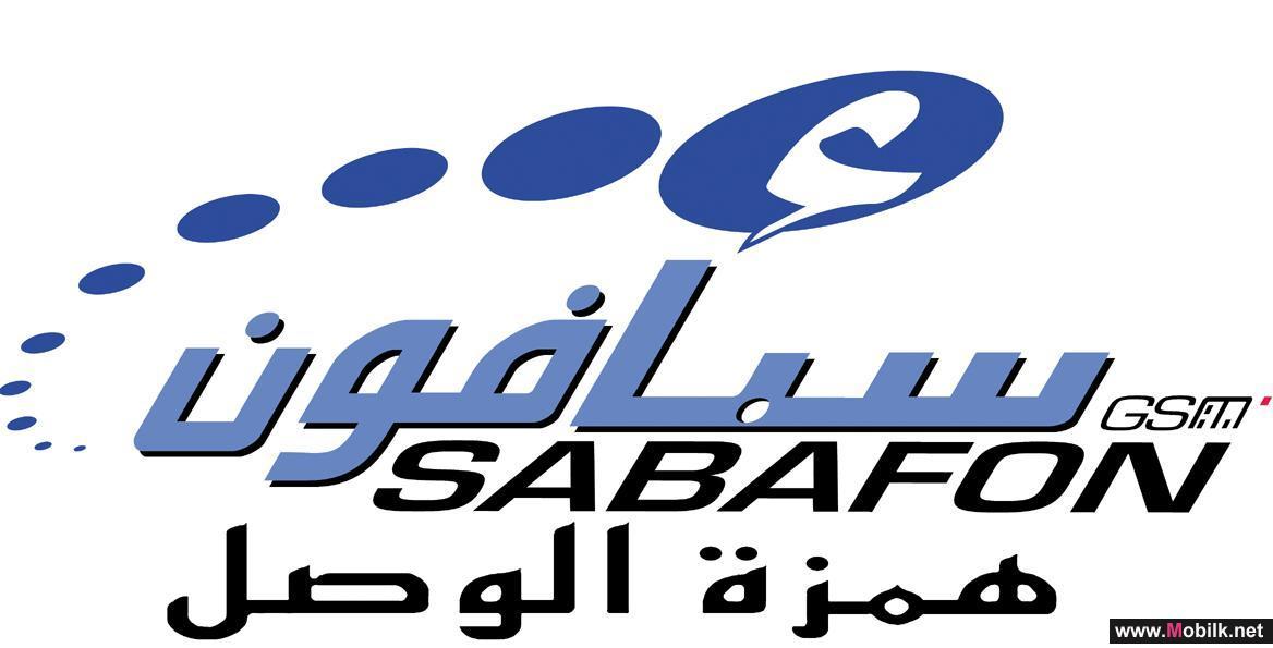 Sabafon Public Events
