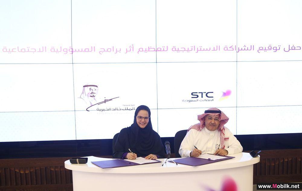 مؤسسة الملك خالد والاتصالات السعودية توقعان اتفاقية شراكة استراتيجية
