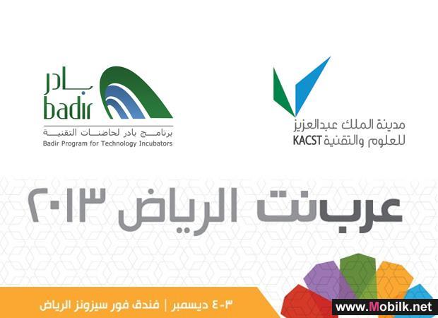 الرياض تحتضن  غدا الثلاثاء