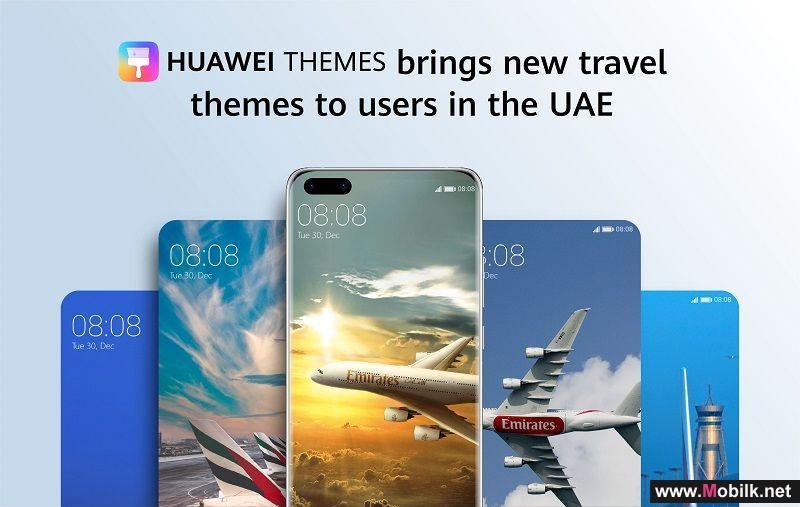 تطبيق HUAWEI Themes يُطلق سمات السفر الجديدة للمستخدمين في دولة الإمارات بالتعاون مع طيران الإمارات