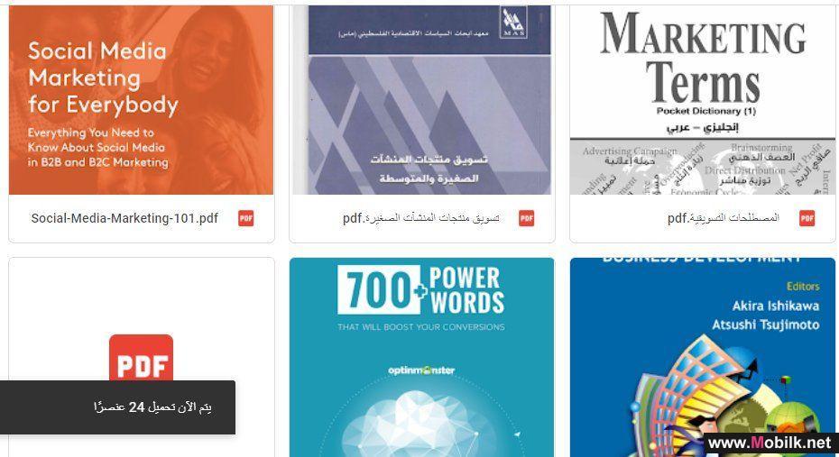 مكتبة بها أكثر من 30 كتاب من أشهر وأقوى كتب التسويق