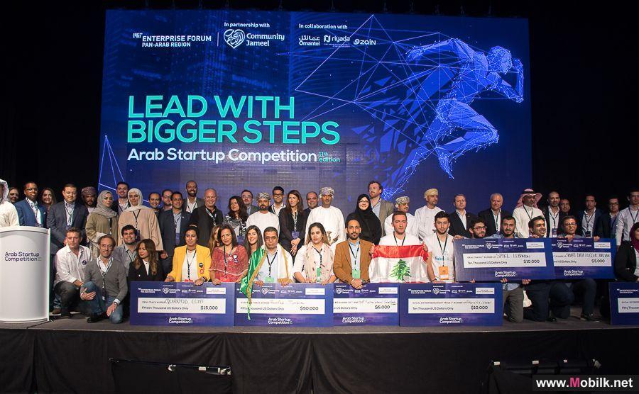 منتدى MIT لريادة الأعمال يتوج الفرق الفائزة في مسابقة الشركات العربية الناشئة في سلطنة عُمان