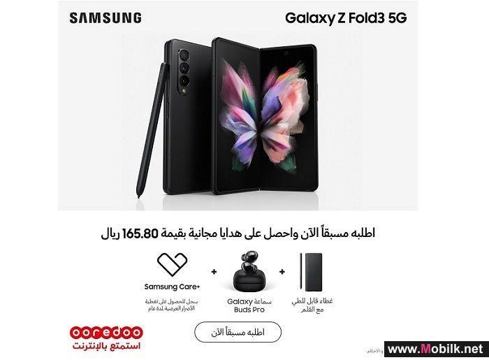 Ooredoo تتيح لعملائها الطلب المسبق لهاتف Samsung Galaxy Z Fold3 5G في السلطنة