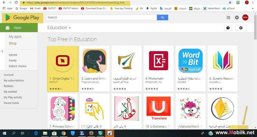 تطبيق دروس عُمان الرقمية من Ooredoo يُصنَف الأكثر تنزيلاً على App Store و Google Play