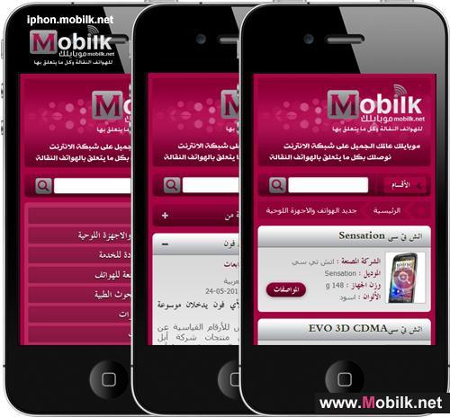 موقع موبايلك يطلق نسخة من الموقع مخصصة لمستخدمي الآيفون