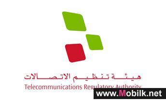 بيان حول الشبكة اللاسلكية غير المرخصة في مملكة البحرين