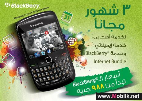 ٣ شهور مجانا لخدمات الـ Blackberry® الغير محدودة من اتصالات مصر