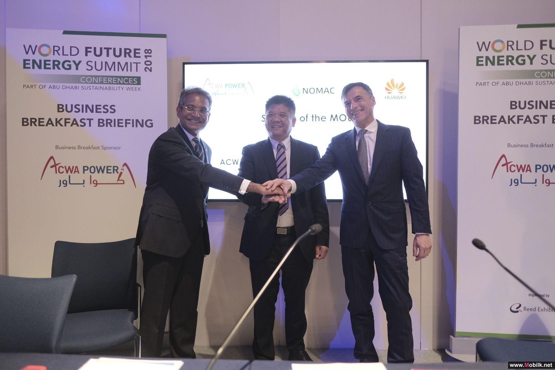 أكوا باور وهواوي تطلقان برنامج لتعزيز كفاءة محطات الطاقة الشمسية