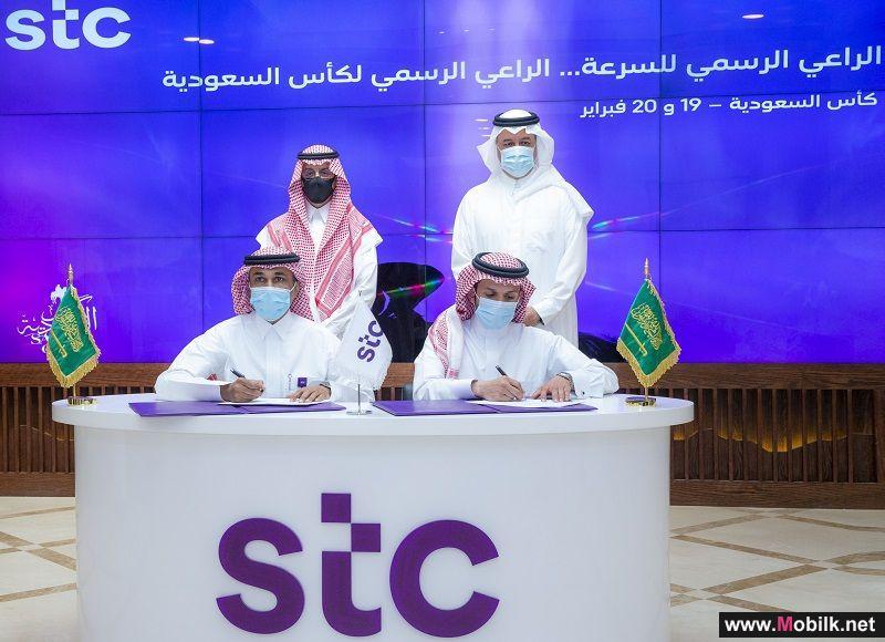 هيئة الفروسية و stc يوقعان اتفاقية الشراكة البلاتينية ل