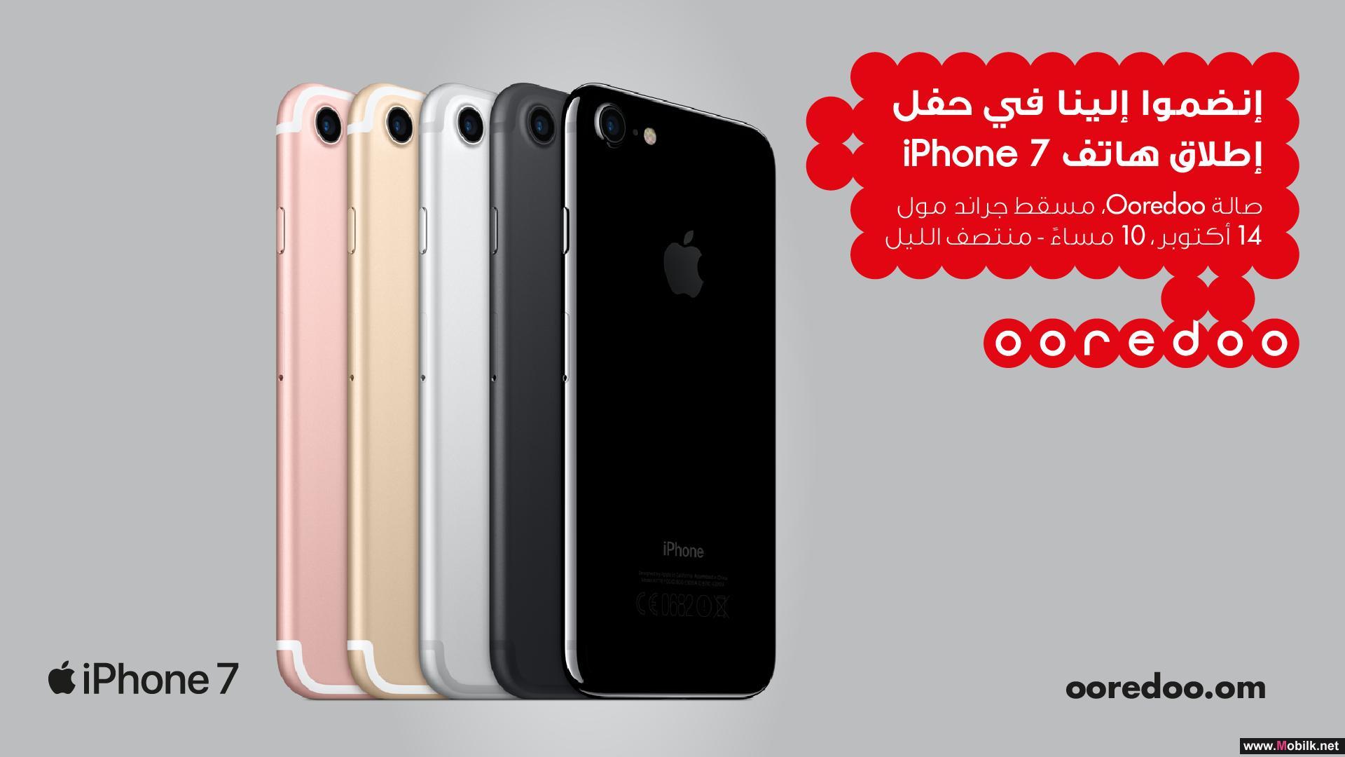 Ooredoo تطلق iPhone 7 في السلطنة خلال إحتفالية خاصة