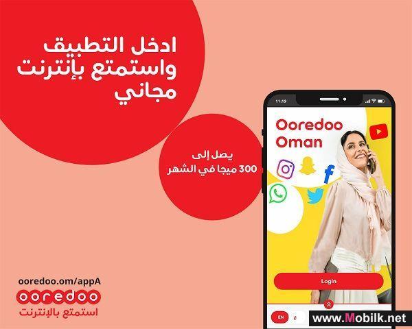 بيانات مجانية يومياً عبر تطبيق Ooredoo الرقمي