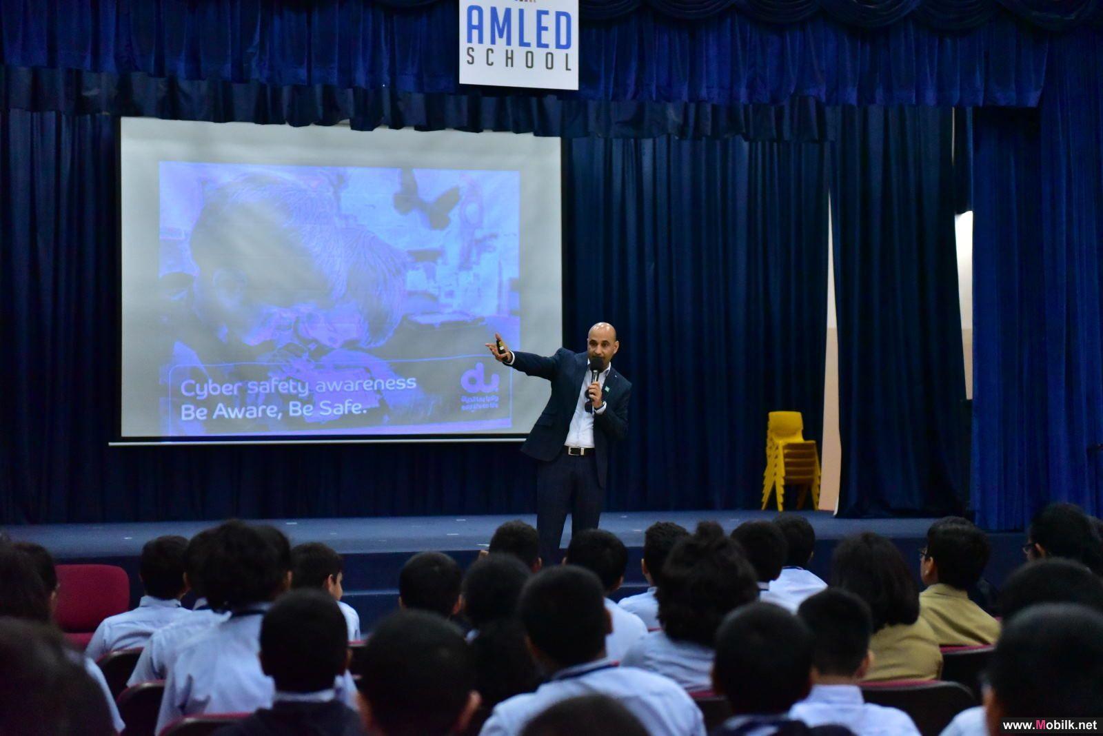 دو تعقد جلسات تفاعلية مع طلبة المدارس لتثقيفهم حول معايير السلامة الإلكترونية في دولة الإمارات
