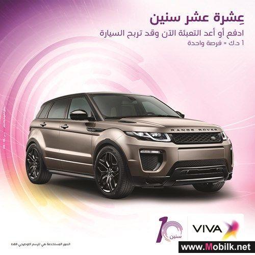 VIVAتطلق حملة سحب على سيارة جديدة